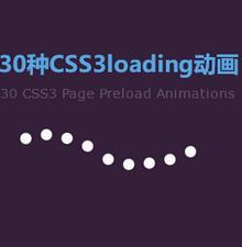 30种网页loading图标动画特效