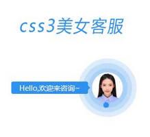 CSS3动态美女在线客服代码