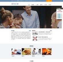 中英文商务工商注册税务类企业网站织梦模板(带手机端)