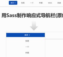 jQuery sass制作响应式网站导航栏代码