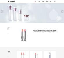 响应式化妆美容唇膏类网站织梦模板(自适应手机端)