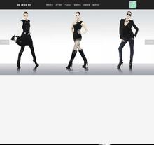 响应式高端服装展示设计网站织梦模板(自适应手机端)