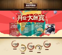 古典乐器古筝学习班类网站织梦模板(带手机端)