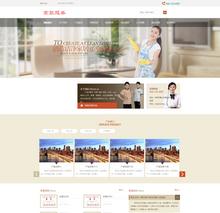 洁净家居家政服务类网站织梦dedecms模板(带手机端)