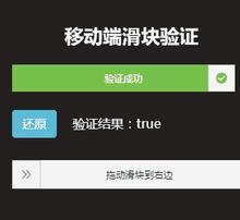 html5移动端按住滑块拖动验证代码