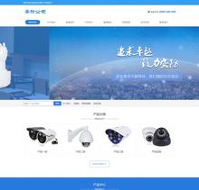 响应式自适应手机端安防仪表摄像头设备类网站织梦模板