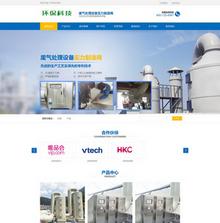 营销型环保科技废气处理设备网站织梦模板(带手机端)
