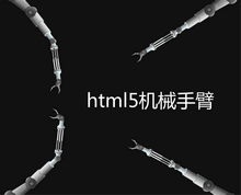html5跟随鼠标移动机械手臂动画特效