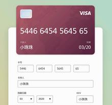 jQuery css3电子信用卡信息填写界面代码