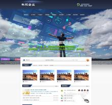 科技研发设备类网站织梦模板(带手机端)