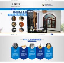 营销型门业木材铝合金门窗类网站织梦模板(带手机端)