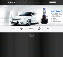 响应式汽车零件配件设备类网站织梦模板(自适应手机端)