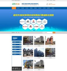 营销型焦油环保设备类网站织梦模板(带手机端)