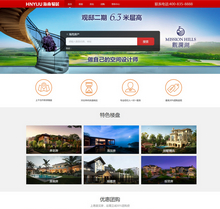 织梦房产系统房地产销售企业网站源码(带手机移动端)