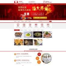 小吃餐饮管理公司类网站织梦模板(带手机端)