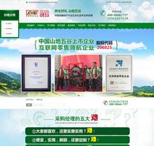 营销型原粮农业类网站织梦模板(带手机端)