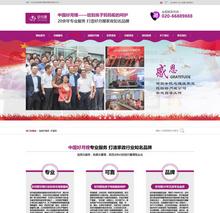 营销型家政服务月嫂保健类网站织梦模板(带手机端)