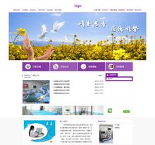 dedecms织梦医疗管理医疗改革公司网站源码
