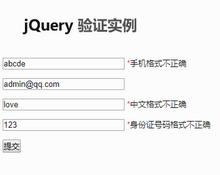 jQuery简单的表单验证插件