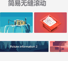 jQuery简易的图片无缝滚动代码
