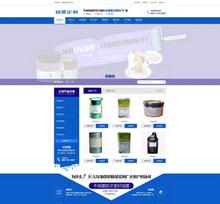 营销型油墨研发定制销售类网站织梦模板(带手机端)