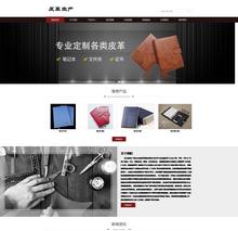 响应式皮革皮具类网站织梦模板(自适应手机端)