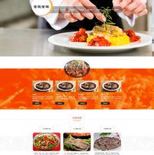 响应式自适应餐饮牛杂小吃类网站织梦模板