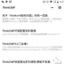 ThinkPHP5企业微信小程序独立后台版,以小程序为案例讲述