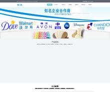 响应式日化沐浴用品类网站织梦模板(自适应手机端)