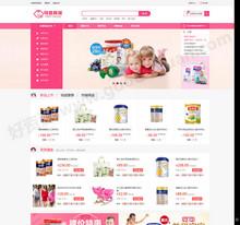 ECshop母婴用品奶粉商城系统源码 带微商城+微分销+微信支付功能