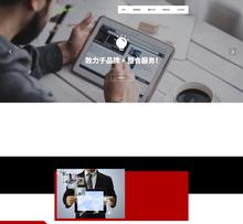 响应式网络品牌广告设计网站织梦模板(自适应手机端)
