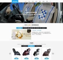 响应式自适应手机端汽车按摩椅配件类网站织梦模板