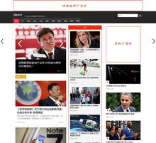 dedecms精仿界面新闻网站模板(支持移动端)