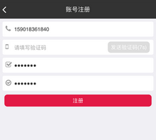 移动端手机验证码注册页面模板