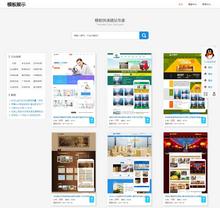 模版网织梦企业建站模板展示平台源码