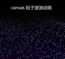 html5 canvas粒子波浪动画特效