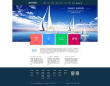 大气蓝色集团企业集团公司网站