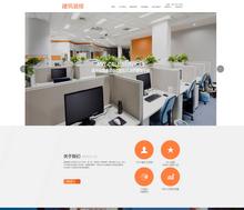 html响应式自适应建筑装修服务行业企业公司网站织梦模板