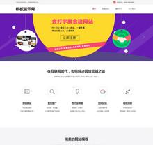 dedecms互联网模板展示成品网站销售网站源码