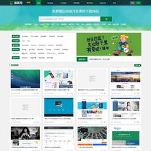 织梦dedecms网页模板素材收费下载站模板