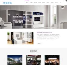 HTML5响应式自适应智能家居展示网站织梦模板(中英双语版)