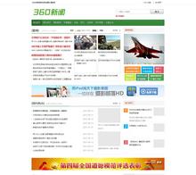 dedecms织梦仿360新闻资讯网站源码