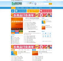 站长资讯新闻资讯类网站模板带手机端