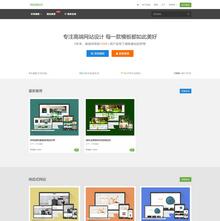 织梦html5响应式企业建站工作室网页模板下载站