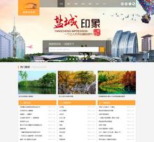 dedecms高端宽屏旅游旅行社行业资讯网站模板带手机站