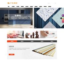 石英石建材加工制品类织梦模板带手机网站