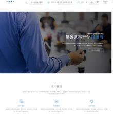 dedecms商务信息企业自适应类网站模板
