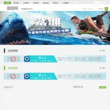 网页模板视频素材图片分享源码商城二次开发站长交易平台