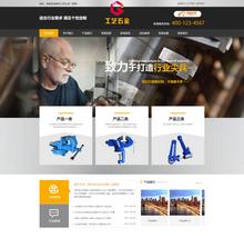 机械工艺五金类dedecms网站模板带手机端