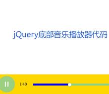 h5 audio网页底部音乐播放器代码